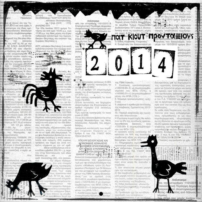 2014-toixoy-mia-mia-kathetopdf